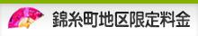 錦糸町地区限定料金